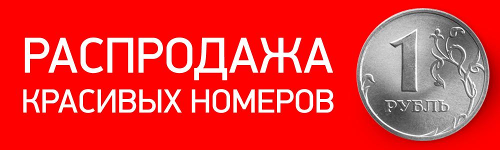 Тариф «Акция - Красивый номер за 1 рубль» width=