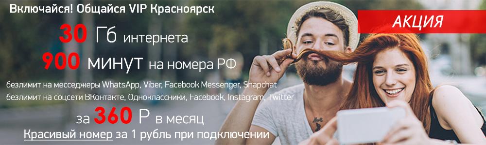 Включайся! Общайся VIP Красноярск
